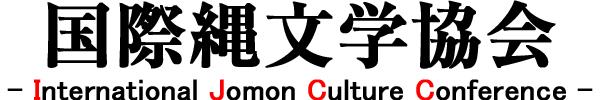 国際縄文学協会
